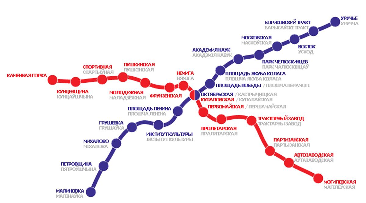 Минского-метрополитена