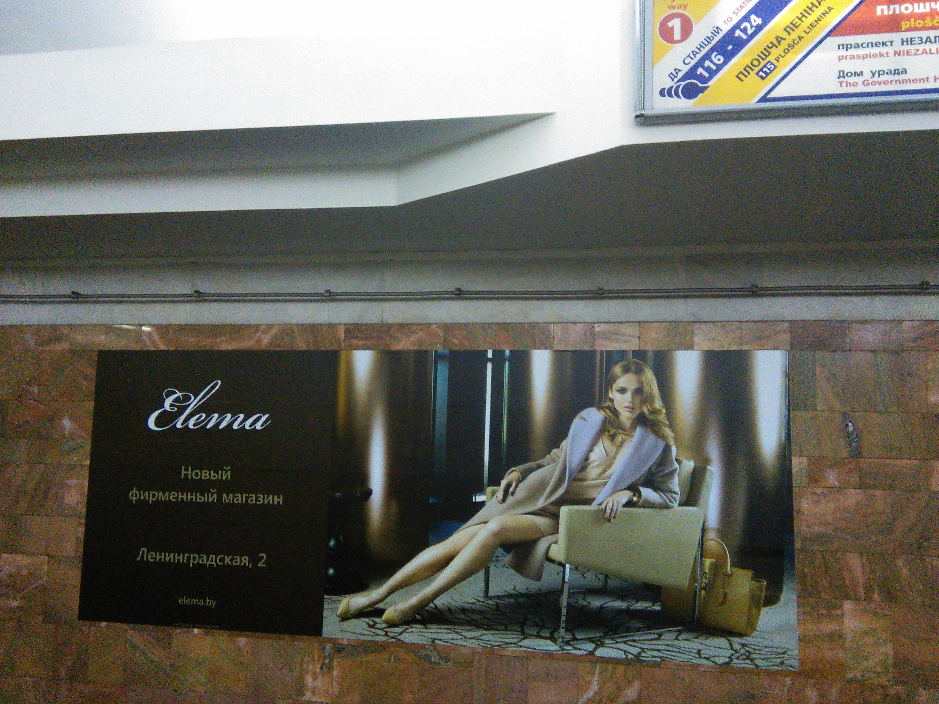 ps_Elema_Frunz